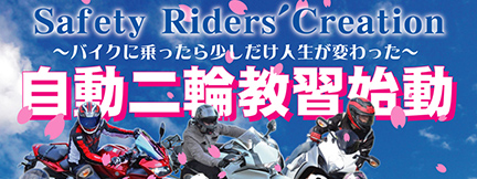 Safety Riders' Creation〜バイクに乗ったら少しだけ人生が代わった〜自動二輪教習始動:今なら、バイクグローブ進呈!